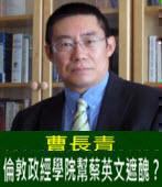 曹長青:倫敦政經學院幫蔡英文遮醜? -台灣e新聞