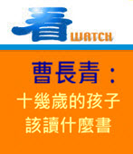 曹長青:十幾歲的孩子該讀什麼書 -台灣e新聞