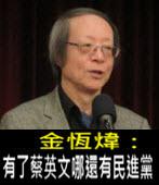 《金恆煒專欄》有了蔡英文哪還有民進黨- 台灣e新聞