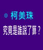 柯美珠:究竟是誰說了算?- 台灣e新聞