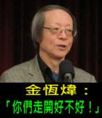 《金恆煒專欄》「你們走開好不好!」- 台灣e新聞