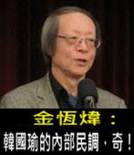 《金恆煒專欄》韓國瑜的內部民調,奇!- 台灣e新聞