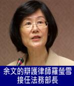 余文的辯護律師羅瑩雪 接任法務部長-酬庸部長- 台灣e新聞