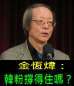 《金恆煒專欄》韓粉撐得住嗎?- 台灣e新聞