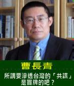 曹長青:所謂要滲透台灣的「共諜」是冒牌的吧? -台灣e新聞