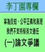 寧為良知、公平正義和真理 我們不支持蔡英文連任(一)論文爭議 -◎ 李丁園 - 台灣e新聞