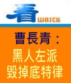 曹長青:黑人左派毀掉底特律 -台灣e新聞