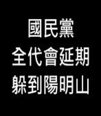 國民黨全代會延期 躲到陽明山 -台灣e新聞