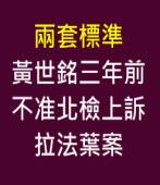 兩套標準:黃世銘三年前不准北檢上訴拉法葉案 立委質疑黃世銘「昨是今非」 -台灣e新聞