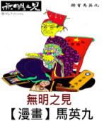 無明之見 -【漫畫】馬英九-◎無明 - 台灣e新聞