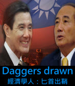 The Economist:Daggers drawn  -台灣e新聞
