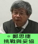 挑戰與妥協 ◎鄭思捷-台灣e新聞