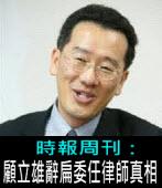 2008 顧立雄辭扁委任律師真相 - 台灣e新聞