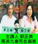 主講人郭正典:馬英九會死在扁案 - 台灣e新聞