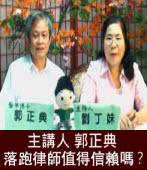 主講人郭正典:落跑律師值得信賴嗎?- 台灣e新聞