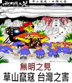 無明之見 - 【漫畫】草山竄寇 台灣之害 -◎無明 - 台灣e新聞