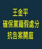 王金平確保黨籍假處分 抗告案開庭-台灣e新聞