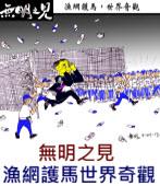 無明之見 - 【漫畫】漁網護馬 世界奇觀 -◎無明 - 台灣e新聞