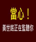 當心!黃世銘正在監聽你 -台灣e新聞