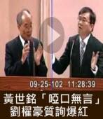 黃世銘「啞口無言」 ,劉櫂豪質詢爆紅 -台灣e新聞