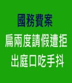 國務費案 扁兩度請假遭拒出庭口吃手抖  -台灣e新聞