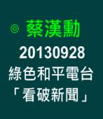 蔡漢勳 20130928《看破新聞》-台灣e新聞