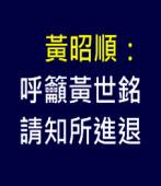 黃昭順:黃世銘請知所進退- 台灣e新聞
