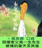《杜鵑山的迴旋曲》回憶家父高一生先生被捕的當天及其後-◎高英傑 口述 - 台灣e新聞