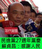 蘇貞昌主持民進黨27週年黨慶 -感謝人民-台灣e新聞