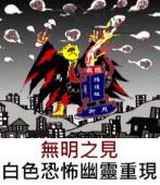 無明之見 - 【漫畫】白色恐怖幽靈重現 - 台灣e新聞