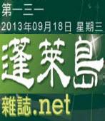第131期《蓬萊島雜誌 .net 雙週報》電子報-台灣e新聞
