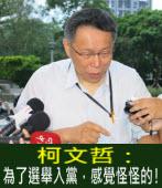 柯文哲:為了選舉入黨,感覺怪怪的!- 台灣e新聞