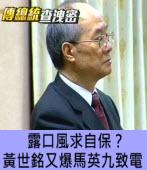 露口風求自保?黃世銘又爆馬英九致電- 台灣e新聞