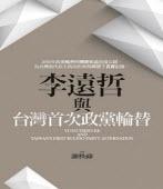 李遠哲新書的「政黨輪替」啟示