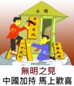 無明之見 - 【漫畫】中國加持 馬上歡喜-◎無明 - 台灣e新聞