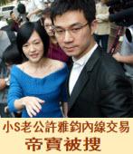 小S老公許雅鈞內線交易 帝寶被搜- 台灣e新聞