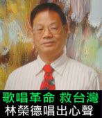 歌唱革命 林榮德唱出心聲 Singing Revolution - 台灣e新聞