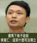 遭馬下條子追殺,侯寬仁:這算什麼司法獨立 -台灣e新聞