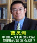 曹長青:中國人對美國政府關閉的誤區在哪? - 台灣e新聞