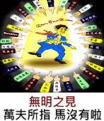 無明之見 - 【漫畫】萬夫所指 馬沒有啦-◎無明 - 台灣e新聞