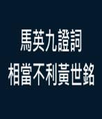 馬英九證詞 相當不利黃世銘 - 台灣e新聞