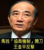 馬找「協商機制」開刀,王金平反擊 - 台灣e新聞