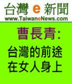 曹長青:台灣的前途在女人身上 - 台灣e新聞
