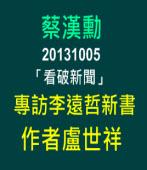 蔡漢勳 20131005《看破新聞》專訪李遠哲新書作者盧世祥-台灣e新聞