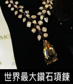 World's largest diamond necklace on sale in Singapore for $55 million - 台灣e新聞