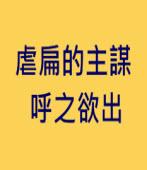 虐扁的主謀呼之欲出-外獨會 nono -台灣e新聞
