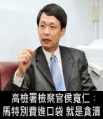 《星期專訪》高檢署檢察官侯寬仁︰馬特別費進口袋 就是貪瀆-台灣e新聞