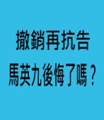 撤銷再抗告,馬英九後悔了嗎? -台灣e新聞