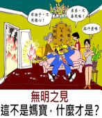 無明之見 - 【漫畫】這不是媽寶,什麼才是?-◎無明 - 台灣e新聞