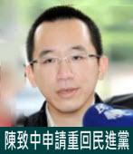 陳致中申請重回民進黨 - 台灣e新聞